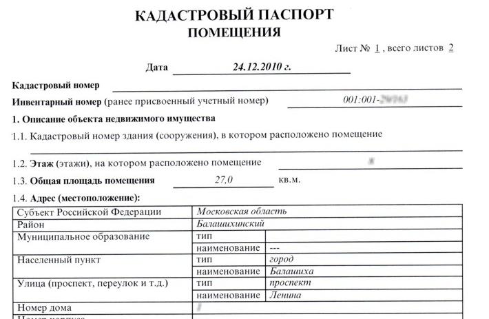 Что из себя представляет кадастровый паспорт на квартиру и какие сведения содержит?