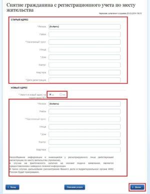 Данные о месте регистрации