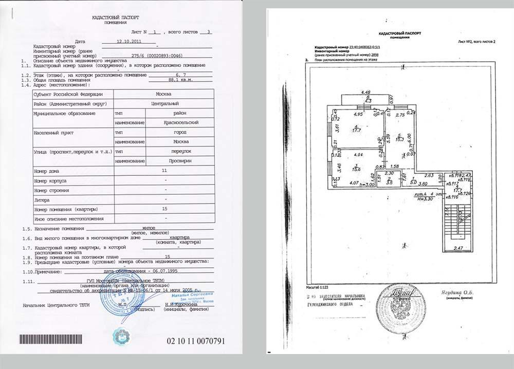 Кадастровый паспорт на квартиру: как получить и срок действия — LawsExp.com