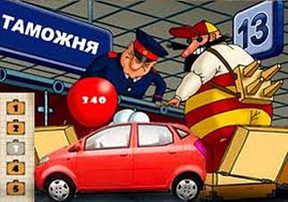 Растаможка автомобиля в России