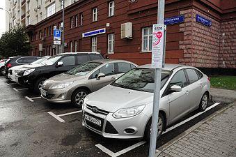 Как оформить парковка